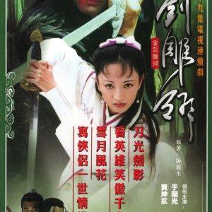 Jin Jiang Dao Ling (2003) photo