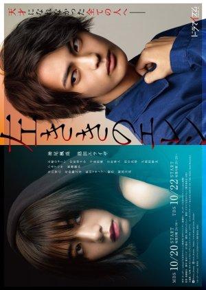 Hidarikiki no Eren (2019) poster