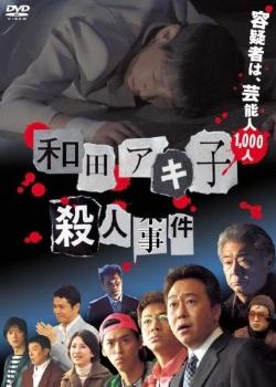 Wada Akiko Satsujin Jiken (2007) poster