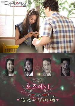 Drama Special Season 4: Happy! Rose Day (2013) poster