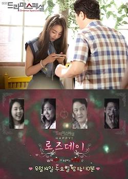 Drama Special Season 4: Happy! Rose Day
