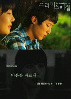 Drama Special Season 1: Cutting off the Heart
