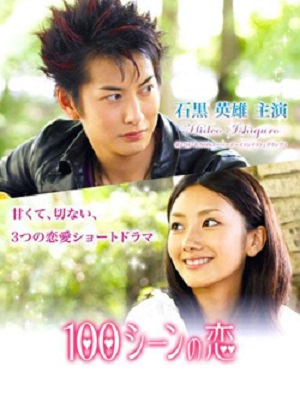 100 Love Scenes 3 (2008) poster