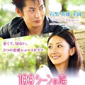 100 Love Scenes 3 (2008) photo