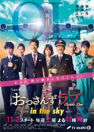 Ossan's Love: In the Sky (2019) poster
