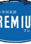 The Shounen Club Premium