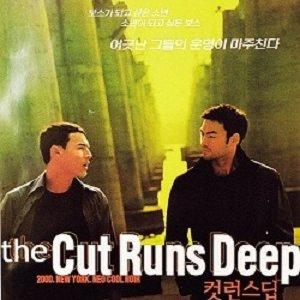 The Cut Runs Deep (2000) photo