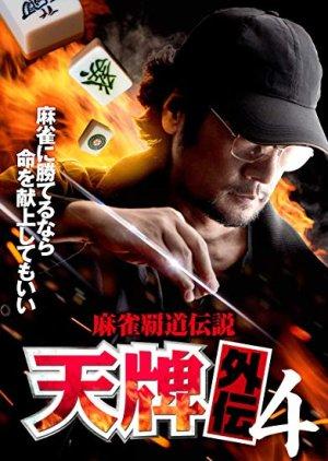 Mahjong Hadou Densetsu: Tenpai Gaiden 4