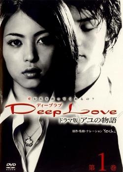 Deep Love (2004) poster