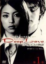 Deep Love (2004) photo