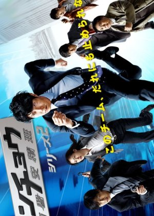 Honcho Azumi Season 2 (2010) poster