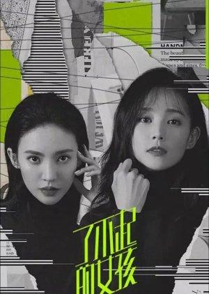 Gossip Girl (2020) poster