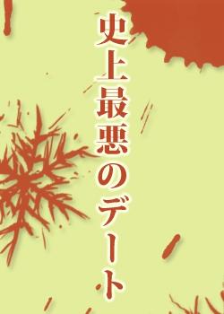 Shijo Saiaku no Date (2000) poster