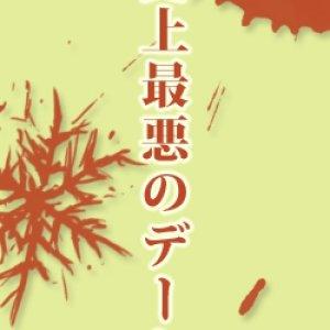 Shijo Saiaku no Date (2000)