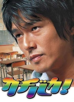 Gachi Baka! (2006) poster