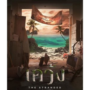 The Stranded (2019) photo