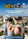Waiting Lists (Variety Shows)
