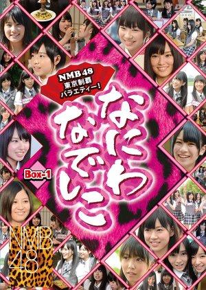 Naniwa Nadeshiko (2011) poster