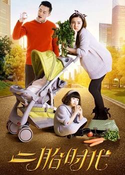 Er Tai Shi Dai (2015) poster
