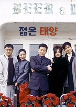 Young Sun (1999) poster