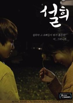 Seol Hee (2016) poster