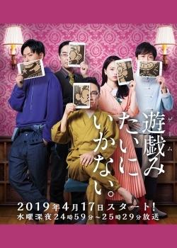 Game mitai ni ikanai. (2019) poster