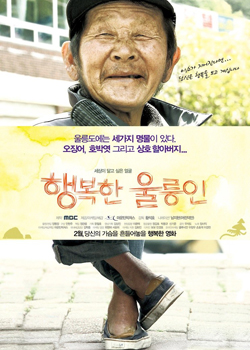 Happy Ulleung Man (2010) poster