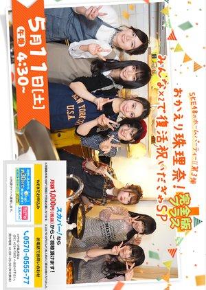 SKE48 no Home Party!! Dai 3-dan Okaeri Jurina! Minna x2 de Fukkatsu Iwai da Gya SP Kanzenhan PLUS (2019) poster