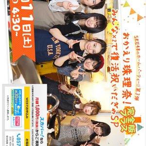 SKE48 no Home Party!! Dai 3-dan Okaeri Jurina! Minna x2 de Fukkatsu Iwai da Gya SP Kanzenhan PLUS (2019) photo