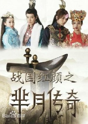 Legend of the Warring States: The Tale of Mi Yue (2015) poster