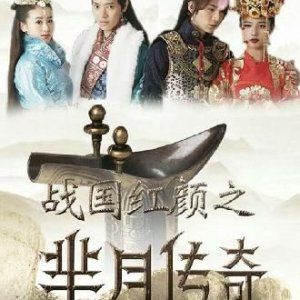Legend of the Warring States: The Tale of Mi Yue (2015) photo