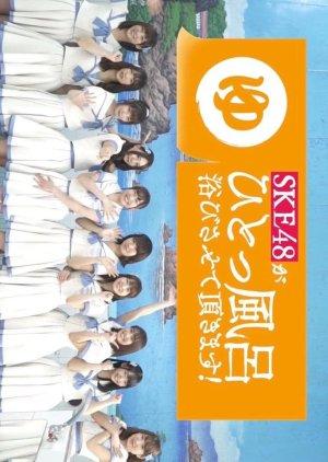 SKE48 ga Hitoppuro Abisasete Itadakimasu! Season 2 (2018) poster