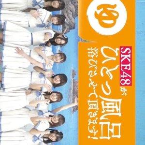 SKE48 ga Hitoppuro Abisasete Itadakimasu! Season 2 (2018) photo