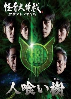 Kaiki Daisakusen: Second File (2007) poster