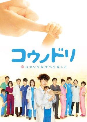 ByD4A 4c - Доктор Аист ✦ 2015 ✦ Япония