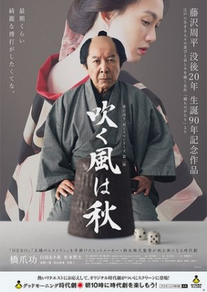 Hashi Monogatari: Fuku Kaze wa Aki