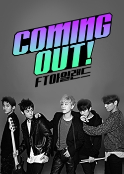 Coming Out! FTISLAND (2015) poster