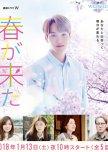 P2W | Japanese Drama/Movies