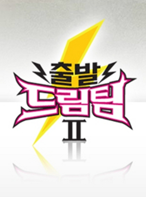 Let's Go! Dream Team Season 2