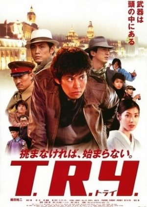 T.R.Y. (2003) poster