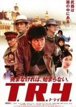 T.R.Y. (2003) photo