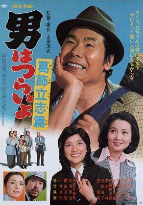 Tora-san 16: The Intellectual (1975) poster