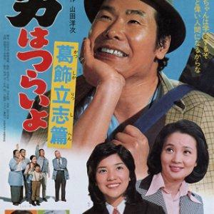 Tora-san 16: The Intellectual (1975) photo