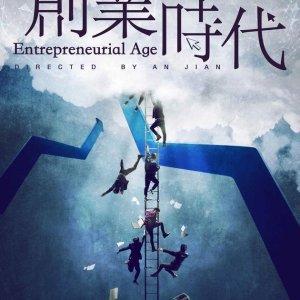 Entrepreneurial Age (2018) photo