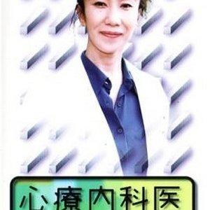 Shinryonaikai Ryoko (1997) photo