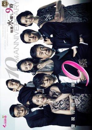 Keishichou Sousa Ikka 9-Gakari Season 10 (2015) poster