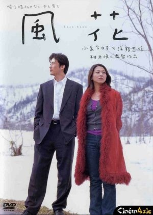 Kaza Hana (2000) poster
