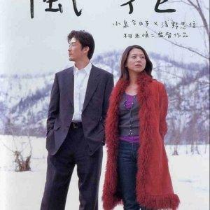 Kaza Hana (2000) photo