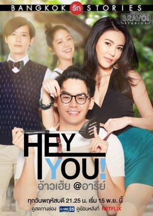 Bangkok Love Stories 2: Hey, You! (2018) poster