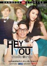 Bangkok Love Stories 2: Hey, You! (2018) photo